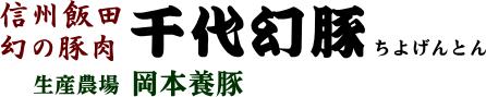 信州飯田 幻の豚肉「千代幻豚」生産農場 岡本養豚